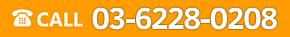 CALL:03-6233-8987